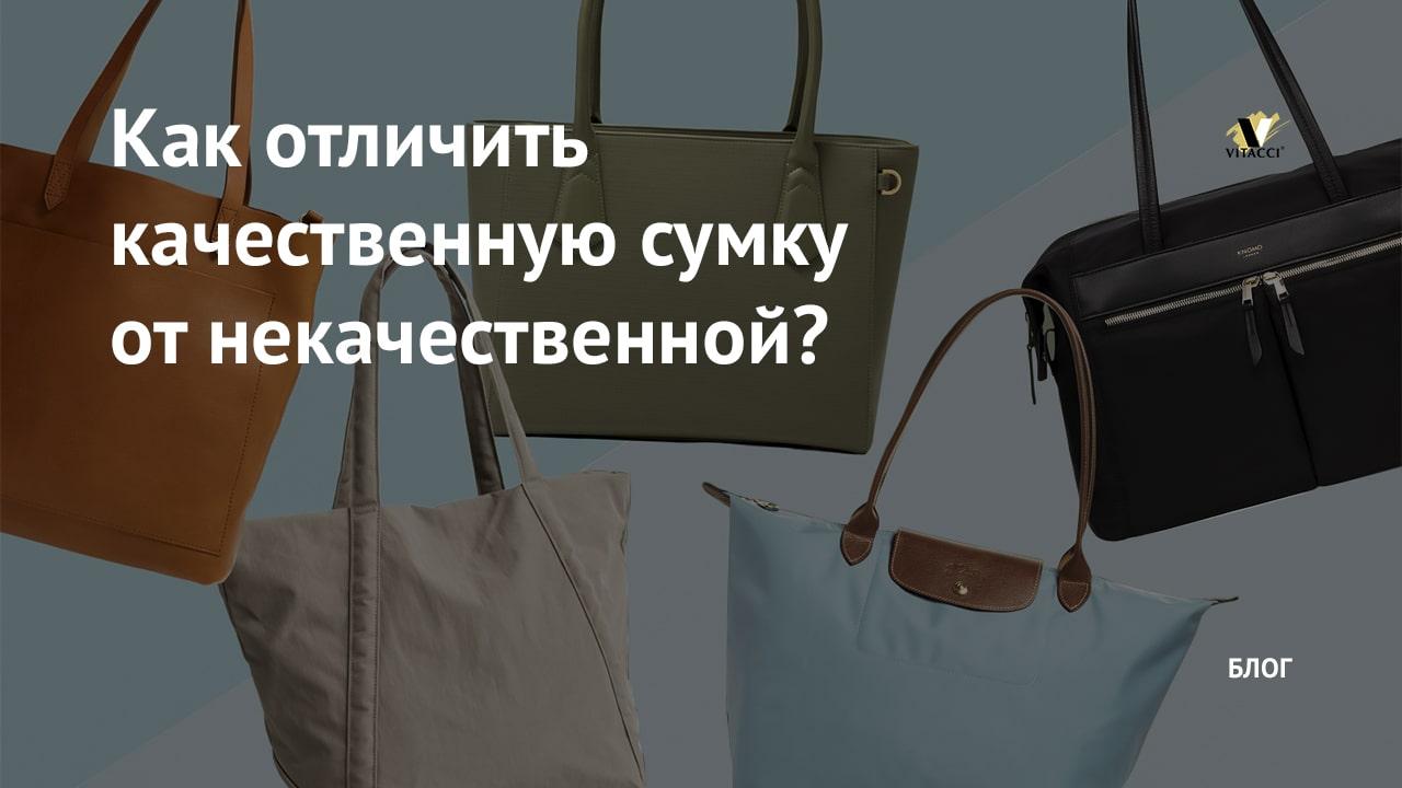 Как отличить качественную сумку от некачественной?