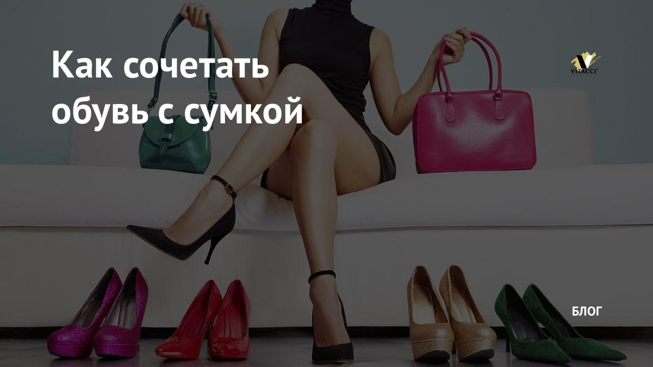 Как сочетать обувь с сумкой?