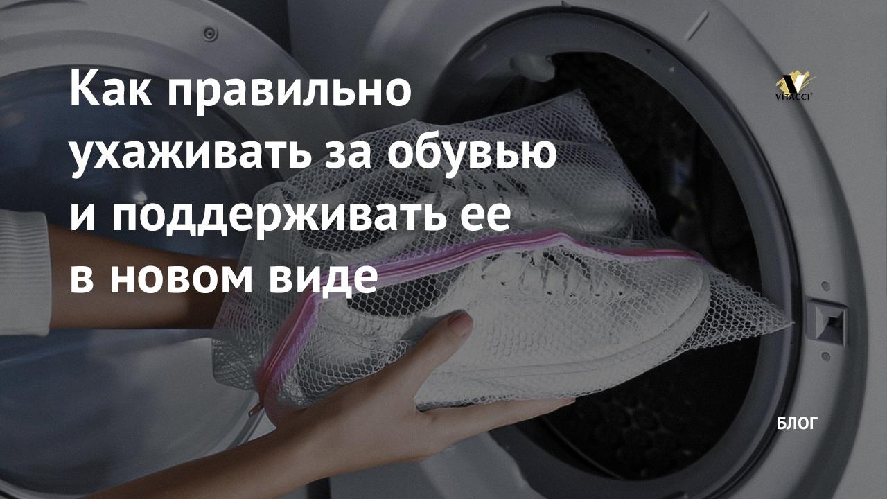 Как правильно ухаживать за обувью и поддерживать ее в новом виде?