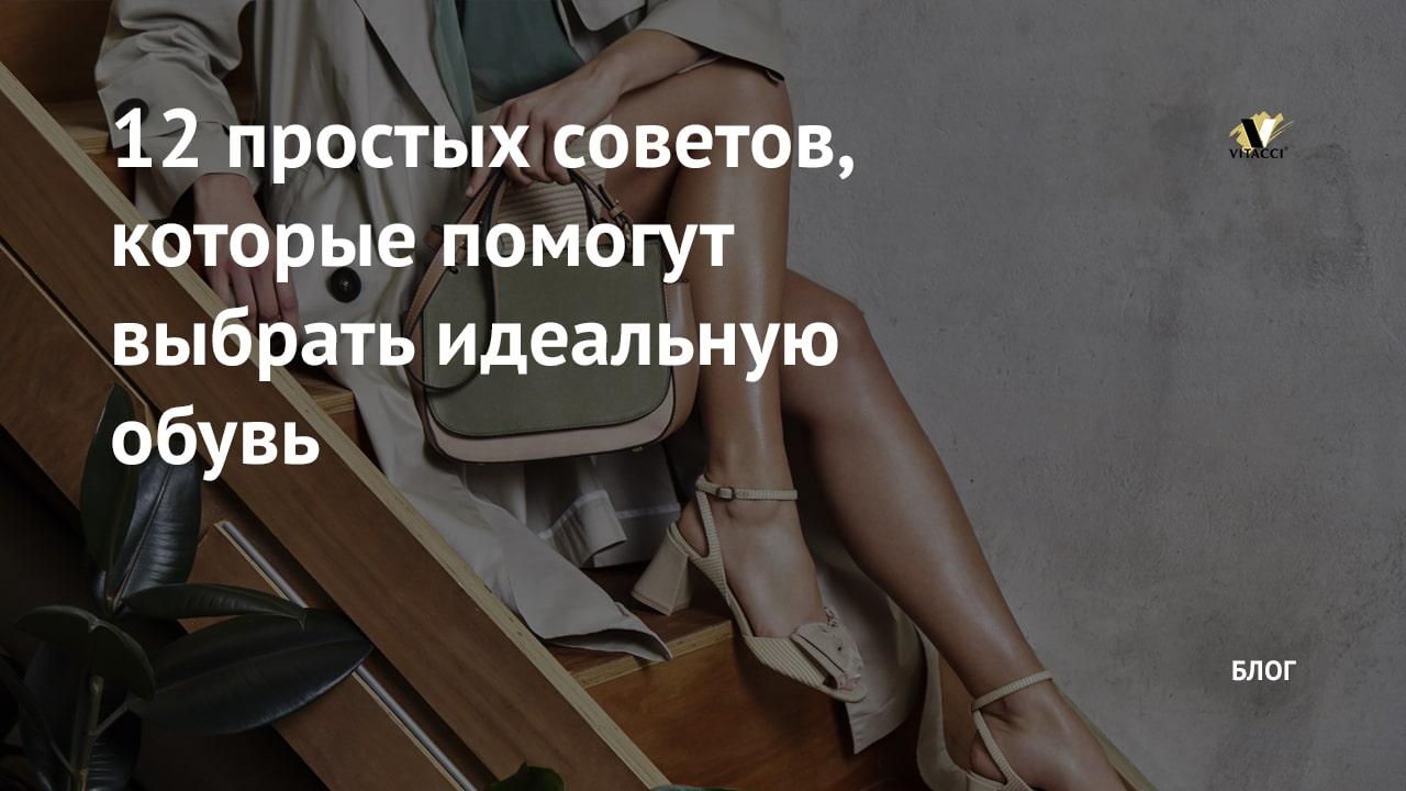 Советы как правильно выбрать идеальную обувь.